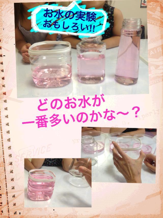 お水の実験