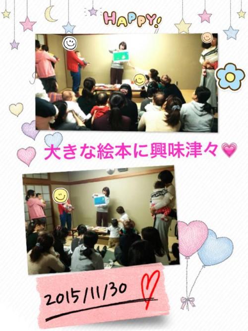 H27 11.30 赤ちゃんと絵本