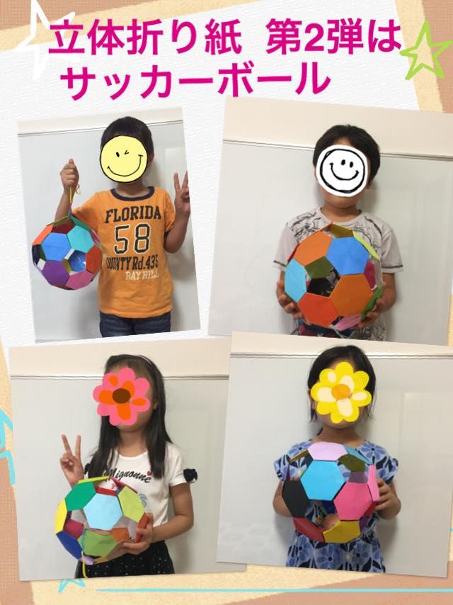 立体折り紙サッカーボール2017
